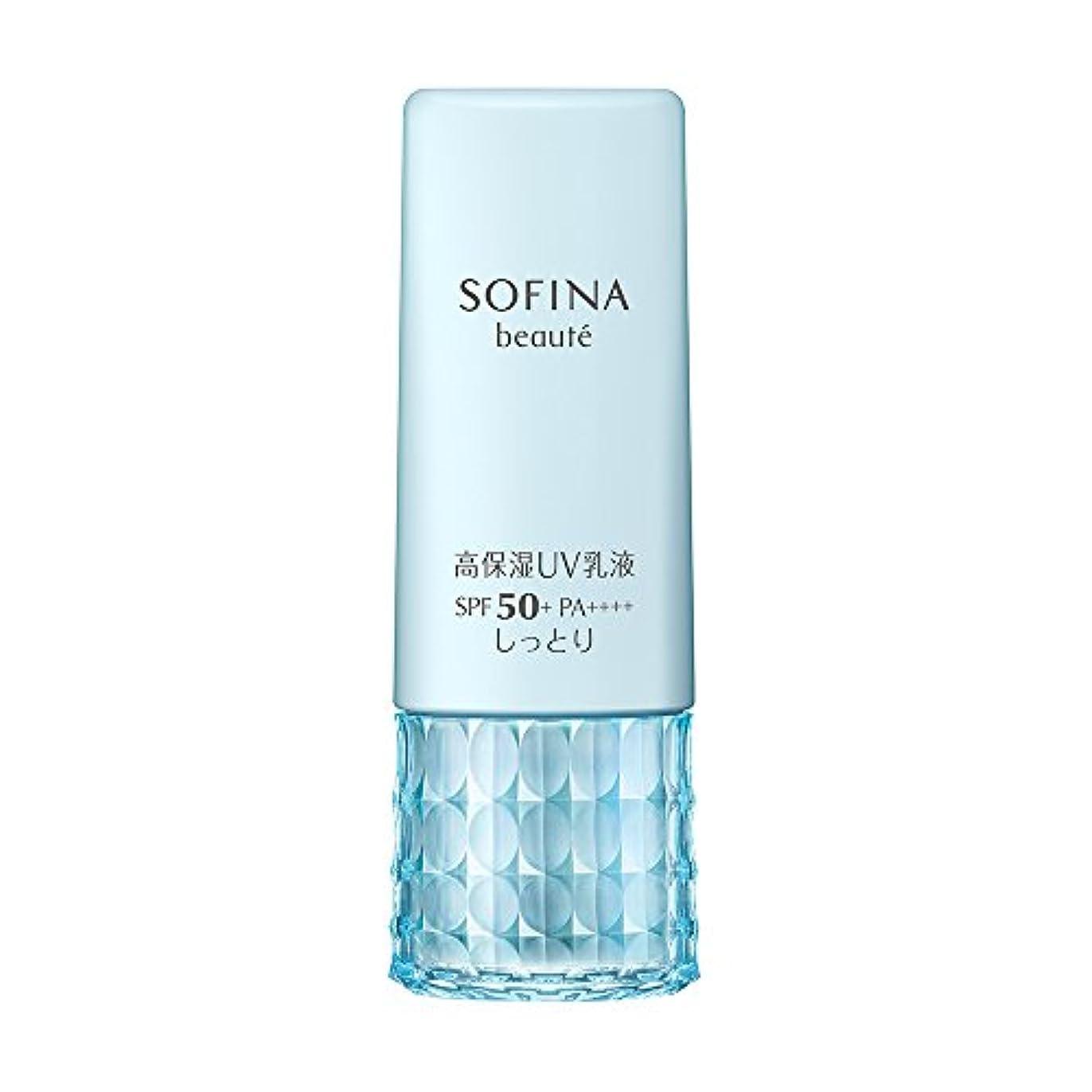 精緻化誇張味わうソフィーナボーテ 高保湿UV乳液 SPF50+ PA++++ しっとり 30g