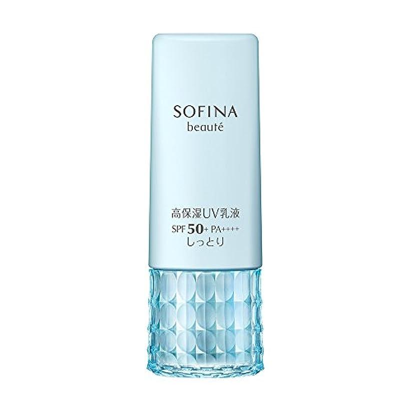 なぜ性格理由ソフィーナボーテ 高保湿UV乳液 SPF50+ PA++++ しっとり 30g
