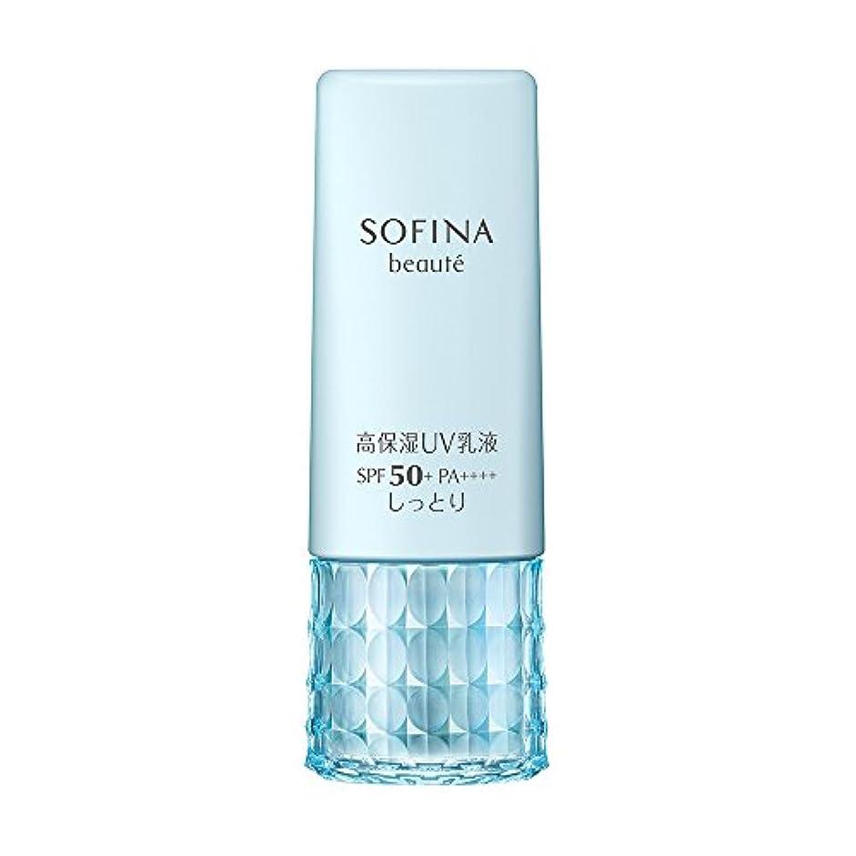 予言する動詞証拠ソフィーナボーテ 高保湿UV乳液 SPF50+ PA++++ しっとり 30g