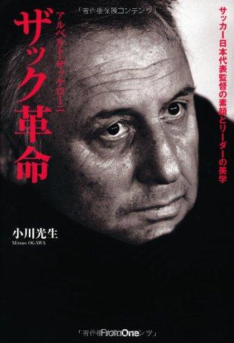 アルベルト・ザッケローニ ザック革命 日本代表監督の素顔とリーダーの美学の詳細を見る