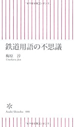 鉄道用語の不思議 (朝日新書 88)