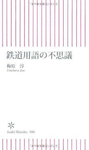 鉄道用語の不思議 (朝日新書 88)の詳細を見る