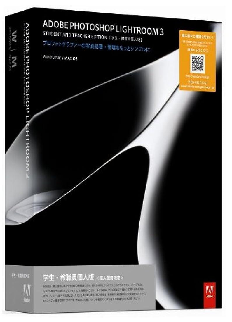 詳細なメロドラマカプラー学生?教職員個人版 Adobe Photoshop Lightroom 3.0 Windows/Macintosh版 (要シリアル番号申請) (旧価格品)