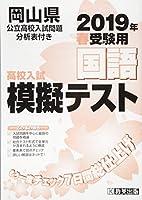 高校入試模擬テスト国語岡山県2019年春受験用