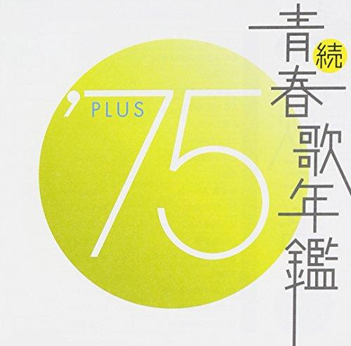 [画像:続・青春歌年鑑 1975]
