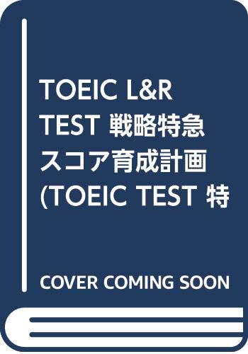 [画像:TOEIC L&R TEST 戦略特急 スコア育成計画 (TOEIC TEST 特急シリーズ)]