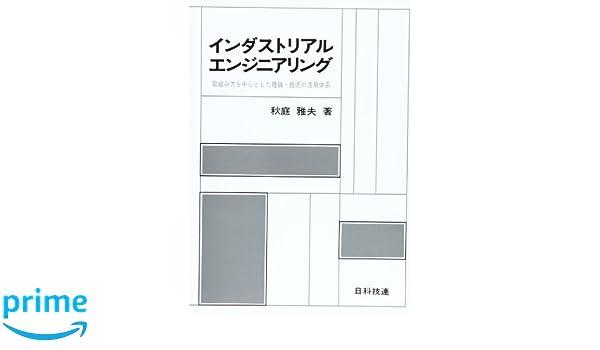 インダストリアル・エンジニアリ...