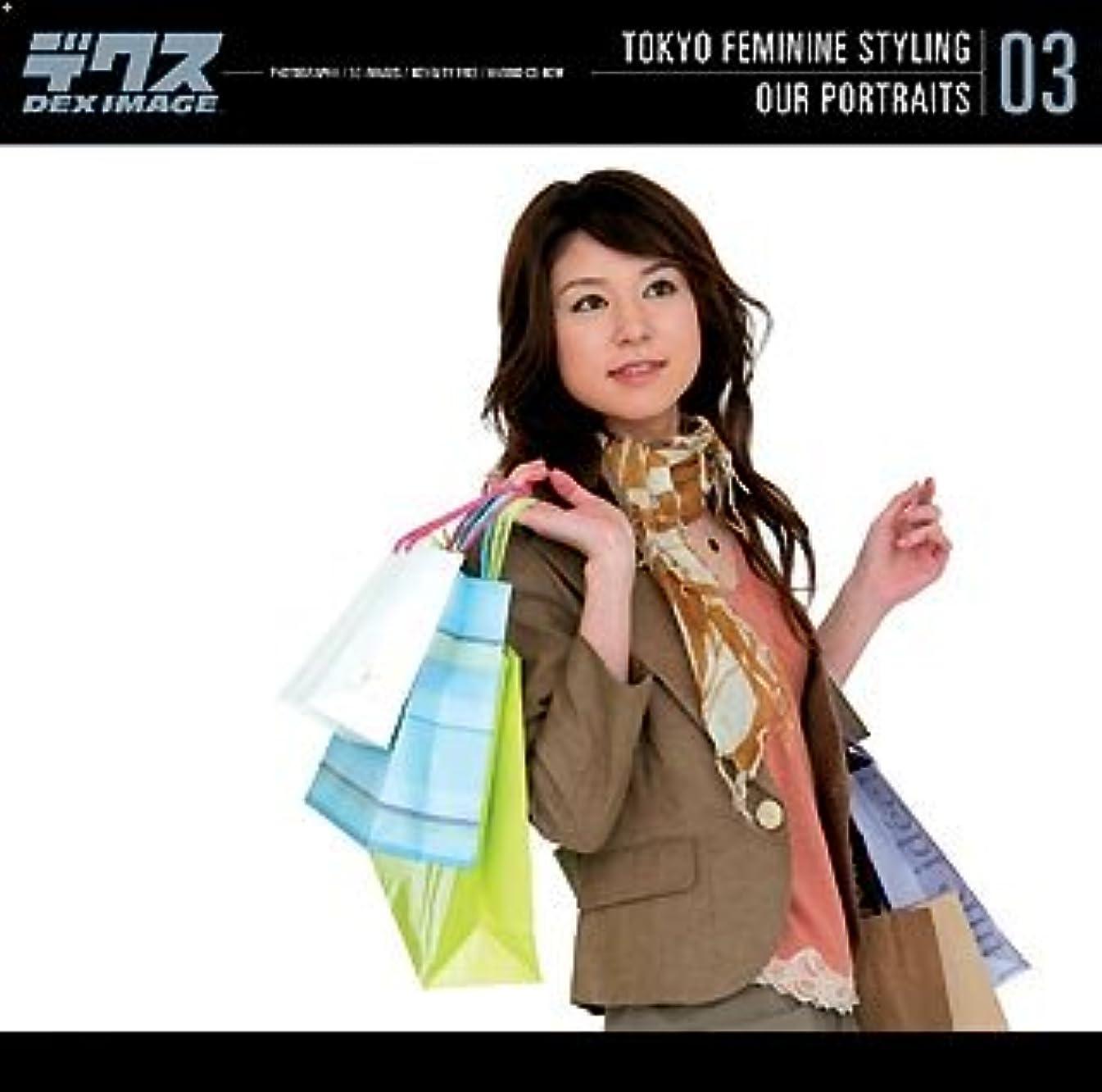 ドナー威する接尾辞TOKYO FEMININE STYLING 03 OUR PORTRAITS