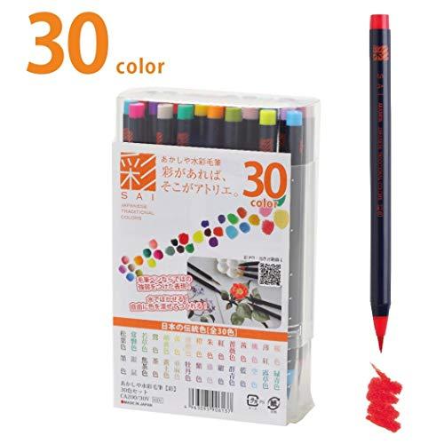 あかしや 筆ペン 水彩毛筆 彩 30色セット CA200/30V
