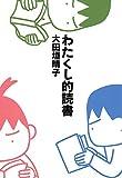 わたくし的読書 (文庫版)<わたくし的読書> (MF文庫ダ・ヴィンチ)
