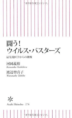 闘う! ウイルス・バスターズ 最先端医学からの挑戦 (朝日新書)