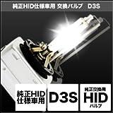 純正HID仕様車用交換バルブ D3S 8000K SHDLL080