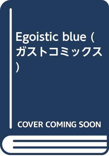Egoistic blue (ガストコミックス)