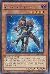 遊戯王カード 【 ガガガマジシャン 】 DP12-JP003-R 《デュエリストパック 遊馬編》