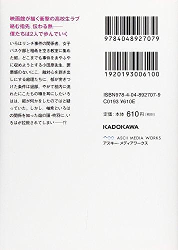 two [中] (魔法のiらんど文庫)