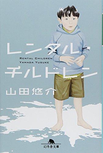 レンタル・チルドレン (幻冬舎文庫)の詳細を見る