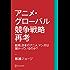 アニメ・グローバル競争戦略再考 結局、日本のアニメ、マンガは儲かっているのか?