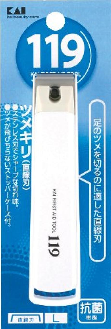 速記カウントタール119 ツメキリ001 L(直線刃)