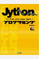 Jythonプログラミング 単行本(ソフトカバー)