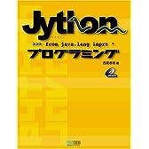 Jythonプログラミング