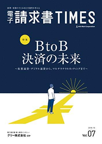 電子請求書タイムズ vol.7: BtoB決済の未来~仮想通貨・デジタル通貨から、マルチラテラルネッティングまで~