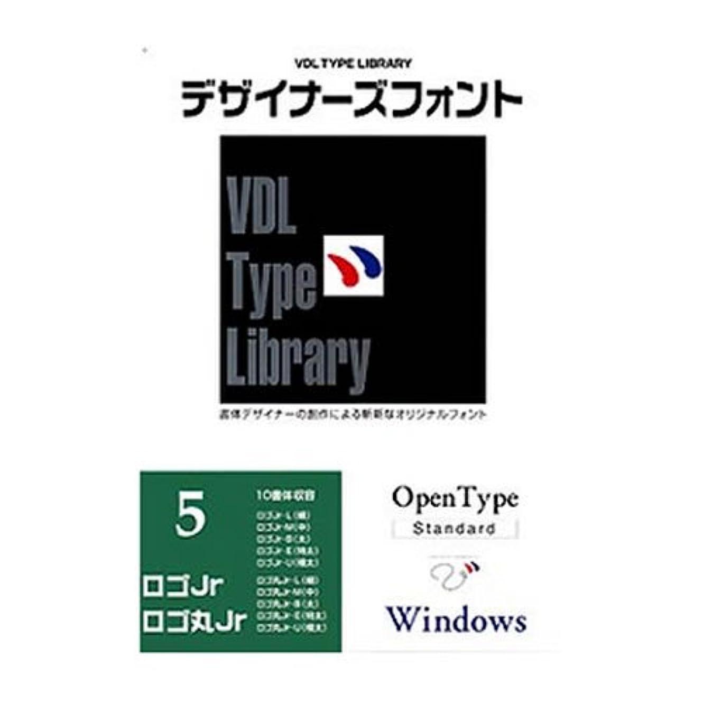 孤独な便益タイプVDL Type Library デザイナーズフォント OpenType (Standard) Windows Vol.5 ロゴJr/ロゴ丸Jr