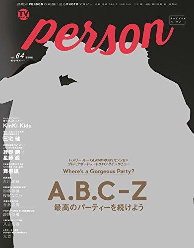 TVガイド PERSON VOL.64 (TOKYO NEWS MOOK 666号)