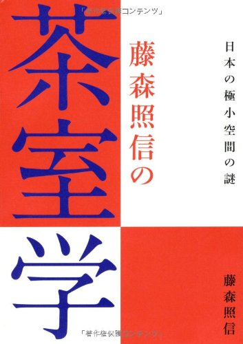 藤森照信の茶室学―日本の極小空間の謎