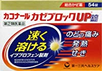 【指定第2類医薬品】カコナールカゼブロックUP錠 54錠 ×5 ※セルフメディケーション税制対象商品