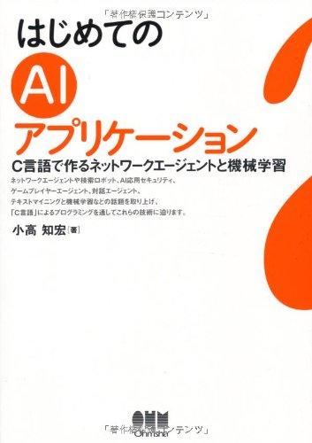 はじめてのAIアプリケーション−C言語で作るネットワークエージェントと機械学習−の詳細を見る
