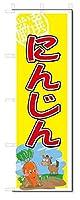 のぼり のぼり旗 にんじん (W600×H1800)