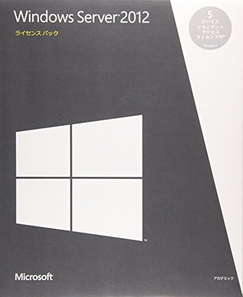 書き込み取り消す受粉者Microsoft アカデミック Windows Server Device CAL 2012 MLP|5ライセンス