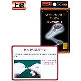 マジックグッズ上級ビックリスプーン G85559 日本製 japan 【まとめ買い12個セット】 37-240