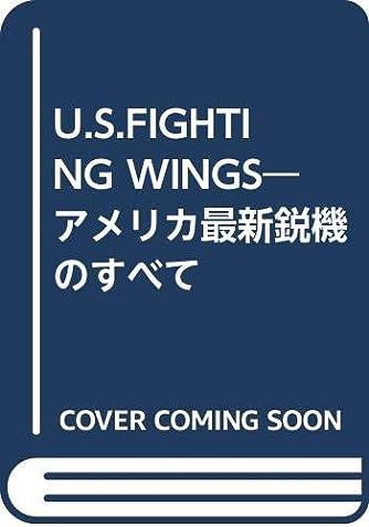 U.S.FIGHTING WINGS―アメリカ最新鋭機のすべて