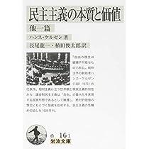 民主主義の本質と価値 他一篇 (岩波文庫)