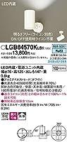 パナソニック(Panasonic) スポットライト LGB84570KLB1 調光可能 昼白色 ホワイト