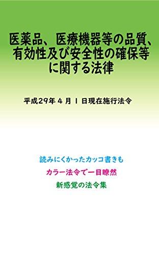 Amazon.co.jp: 医薬品、医療機...