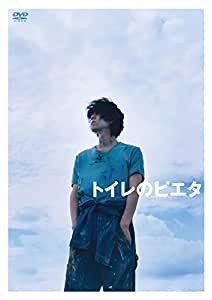 トイレのピエタ 豪華版 [DVD]