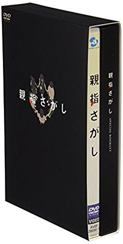 親指さがし スペシャル・エディション [DVD]