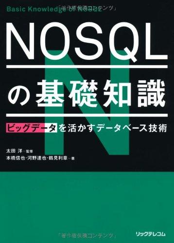 NOSQLの基礎知識 (ビッグデータを活かすデータベース技術)の詳細を見る