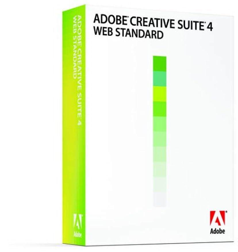 見えない甘美なクールAdobe Creative Suite 4 Web Standard 日本語版 Windows版 (旧製品)