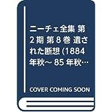 ニーチェ全集 第2期 第8巻 遺された断想(1884年秋~85年秋)