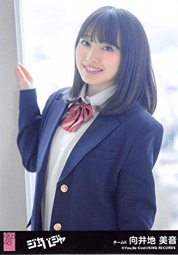 【向井地美音】 公式生写真 AKB48 ジャーバージャ 劇場...