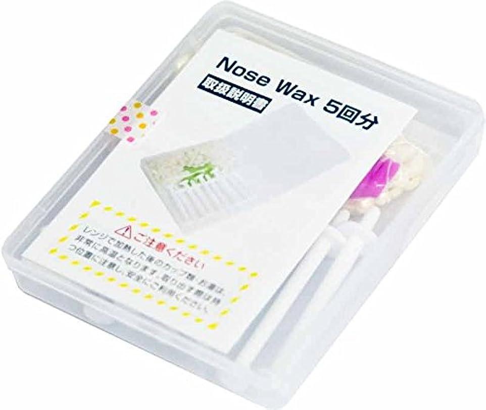 部屋を掃除するスコアドメインYOU+ ノーズワックス 5回分(25g) セルフキット 鼻毛脱毛