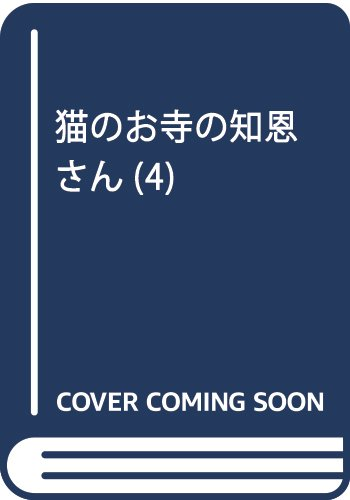 猫のお寺の知恩さん(4): ビッグ コミックス