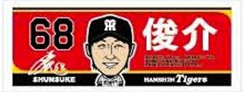 選手イラストフェイスタオル (68俊介)