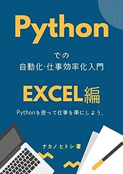 [ナカノヒトシ]のPythonでの自動化・仕事効率化入門 - Excel編 - Pythonを使って仕事を楽にしよう