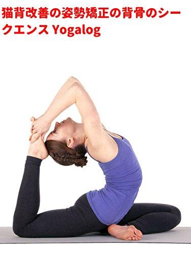 猫背改善の姿勢矯正の背骨のシークエンス Yogalog