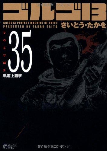 ゴルゴ13 (Volume 35) 軌道上狙撃 (SPコミックスコンパクト)の詳細を見る