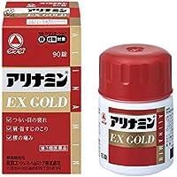 【第3類医薬品】アリナミンEXゴールド 90錠 ×3